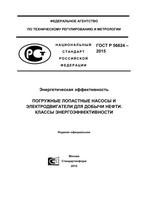 ГОСТ Р 56624-2015 ЭЭФ Классы энергоэффективности  УТВЕРЖДЕННЫЙ