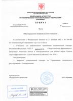 Приказ РСТ ГОСТ Р 56624-2015_Насосы.ЭЭФ
